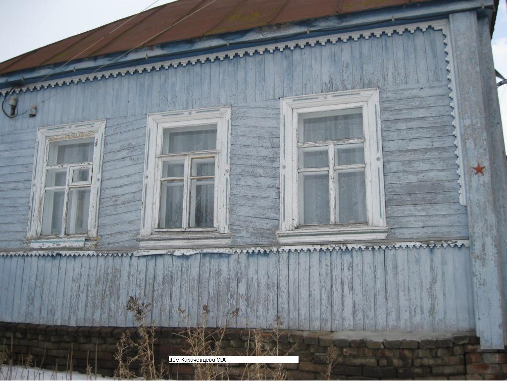 Дом Карачевцева М.А.
