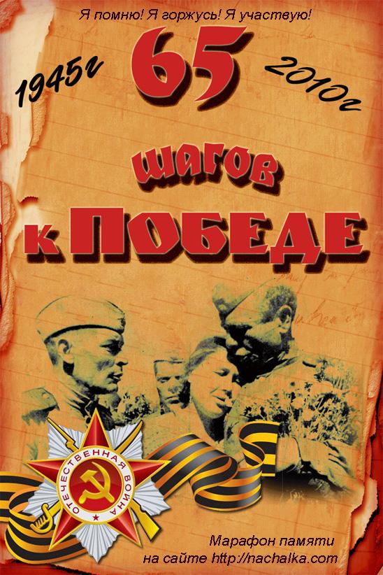 Плакат марафона. Автор - Коптеева Евгения Владимировна