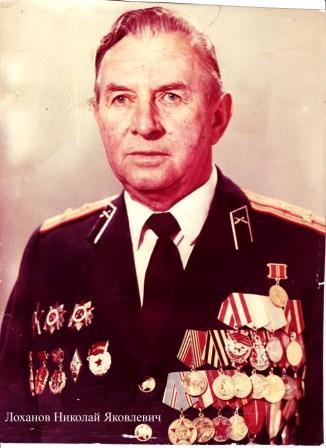 Лоханов Николай Яковлевич
