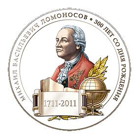 Ломоносов-эмблема