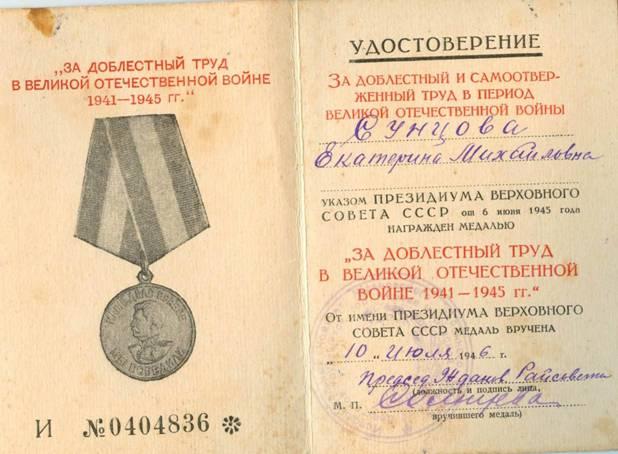 """медаль """"За доблестный труд"""""""