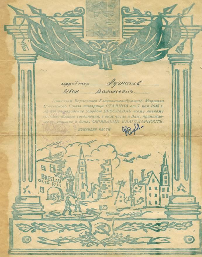 Благодарность за овладение городом Бреславль