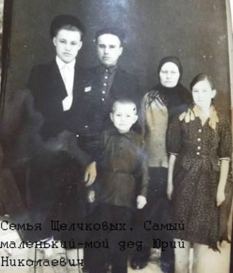 Семья Щелчковых