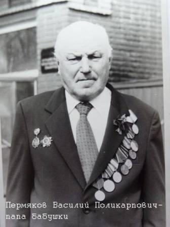 Пермяков В.П.