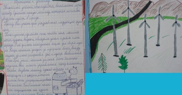 Обращение барнаульских школьников к ученому