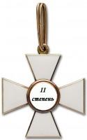 орден Святого Георгия 2-ой степени