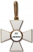 орден Св. георгия 3-ей степени