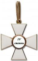 орден Св. Георгия 4-й степени