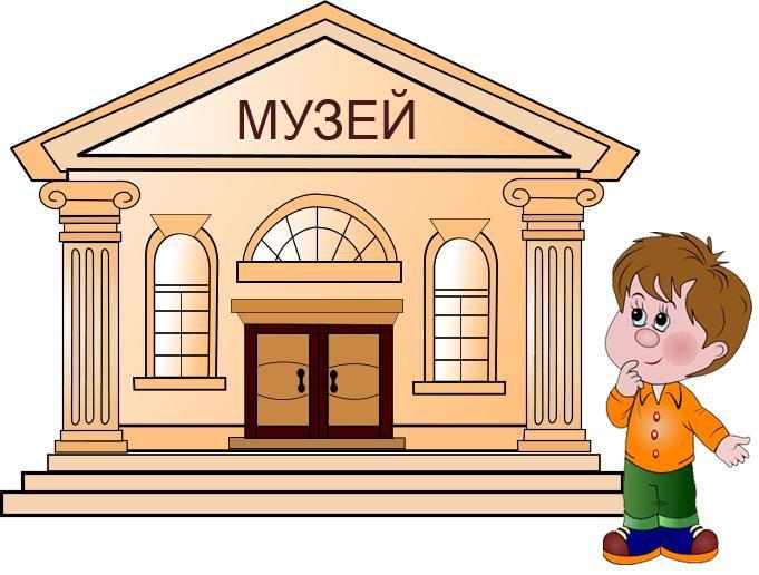 Слова связанная о музеев