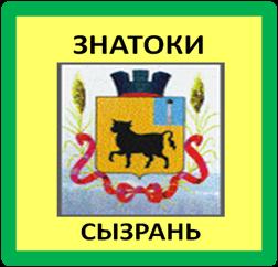Штандарт команды Знатоки